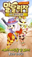 Screenshot of 말달리자 for Kakao