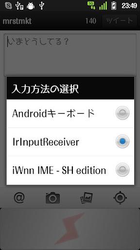 IrInput Receiver