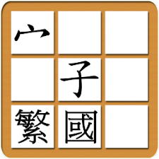Chinese Character Jigsaw (T-M)