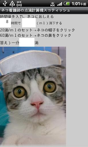 ネコ看護師の点滴計算機スコティッシュ