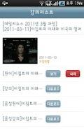 Screenshot of 주재현JFKN(영어뉴스청취)