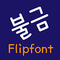 TDBurnfriday ™ Korean Flipfont icon