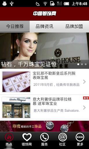 中国银饰网