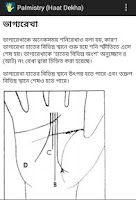 Screenshot of Palmistry- হাত দেখা শিখুন