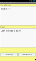 Screenshot of Vietnamese Chinese Translator