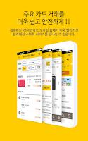 Screenshot of KB국민카드 모바일홈