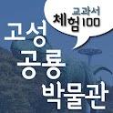 [체험]고성공룡박물관