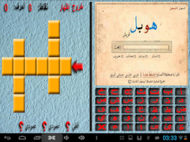 Screenshot of Three crossword puzzle