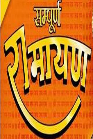Sampuran Ramayan