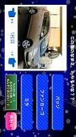 Screenshot of 中古車検索+車種当てクイズ