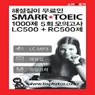 SMARR★TOEIC (스마토익) 5회 모의고사 icon