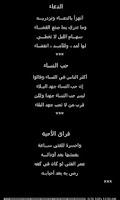 Screenshot of ديوان الإمام الشافعي