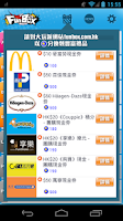 Screenshot of 大玩派任務