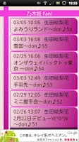 Screenshot of 乃木坂Fan! (乃木坂46 ブログビューア)