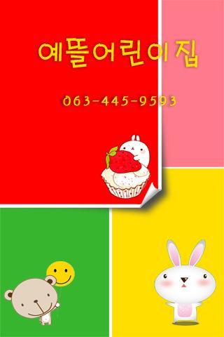군산 예뜰 어린이집