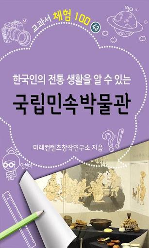 [체험]국립민속박물관
