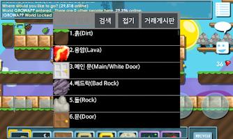 Screenshot of 그로우토피아 사전