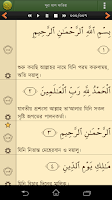 Screenshot of Quran Bangla PRO (বাংলা)