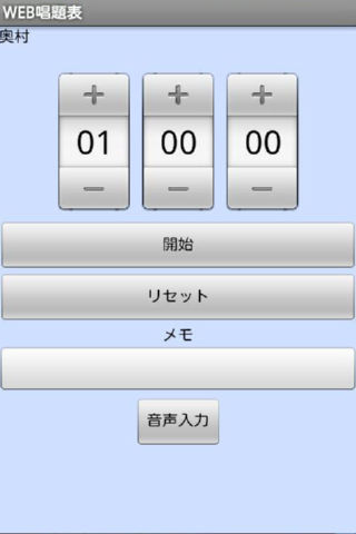 WEB唱題表 for Android