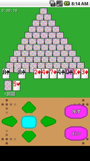 ダブルピラミッド