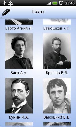 Verses of Russian poets