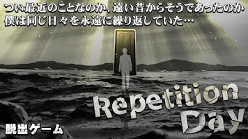 Screenshot of 【脱出ゲーム】RepetitionDay