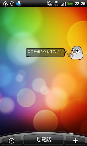 無料拼字Appのぺそぎんトーク完全版 人気の育成ゲーム風ペンギン待受けアプリ|記事Game