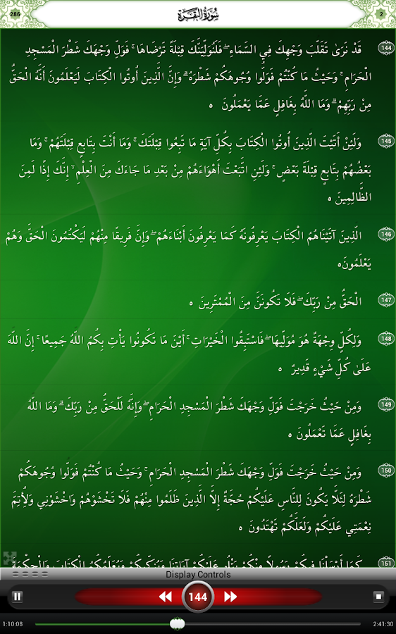 Quran Memorizer Screenshot 9