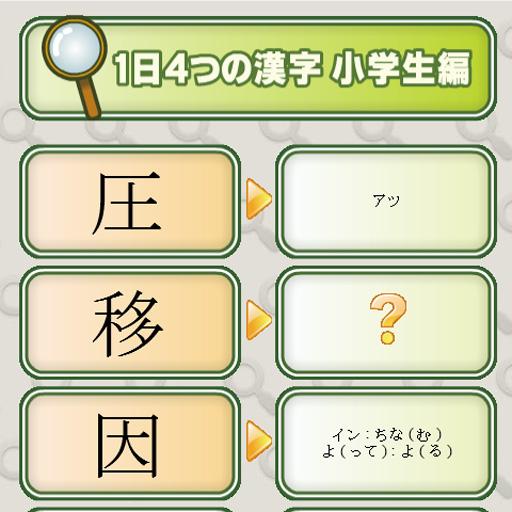 1日4つの漢字 小学生編 教育 App LOGO-APP試玩