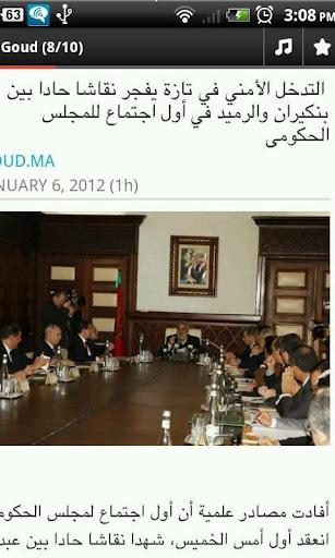 Goud Moroccan News