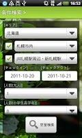 Screenshot of 旅宿