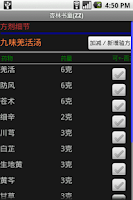 Screenshot of 杏林書童(ZZ)+