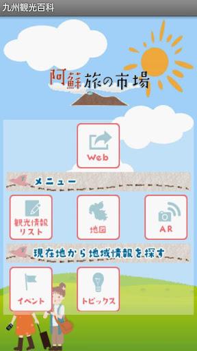 九州観光百科