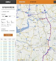 Screenshot of 위치추적,과거위치,위치관제,위치찾기 - 지나리 LBS