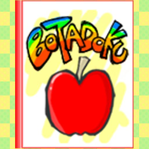 BOTADOKU (ナンプレ植物図鑑) - 無料パズルゲーム 解謎 App LOGO-硬是要APP