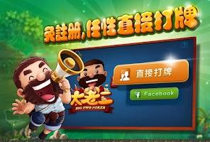 Screenshot of 博雅大老二