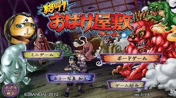Screenshot of 絶叫!おばけ屋敷ゲーム