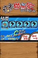 Screenshot of 夜市捞鱼祭
