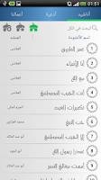 Screenshot of رنات و نغمات اسلامية