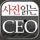 사진읽는 CEO icon