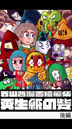 後編 再生紙の砦 香山哲 漫画短編集