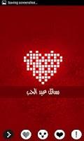 Screenshot of رسائل الحب ٢٠١٣