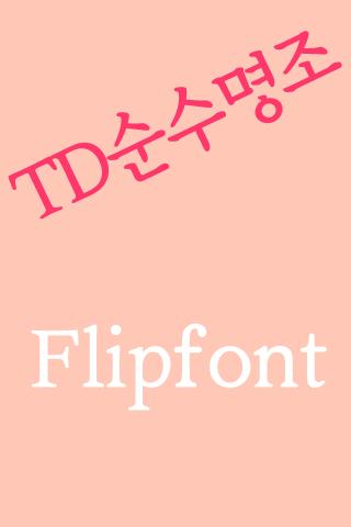 TDPureMJ Korean FlipFont