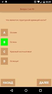 Free Download Тесты анатомия APK for Samsung