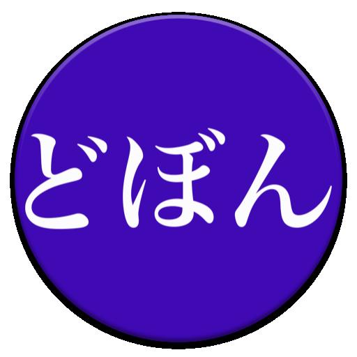 どぼんゲーム 娛樂 App LOGO-APP試玩