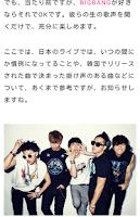 Screenshot of 韓流&K-POP最新ライブ情報★東方神起、BIGBANGほか