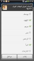 Screenshot of تلاوات اطفال - أحمد سعود