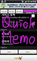 Screenshot of QuickMemo - Memo during a call