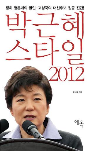 박근혜 스타일 2012 폰용