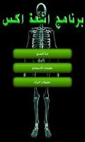 Screenshot of برنامج اشعة اكس